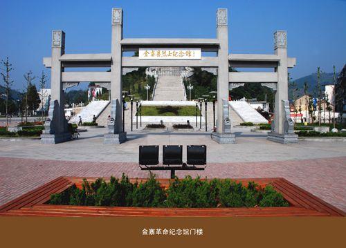 金寨县红军广场位于金寨县梅山镇,是全国重点烈士纪念建筑物保护单位