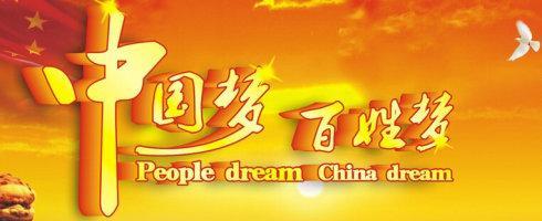 >> 实现中国梦学习心得  习总书记提出实现中国梦的两个一百年奋斗