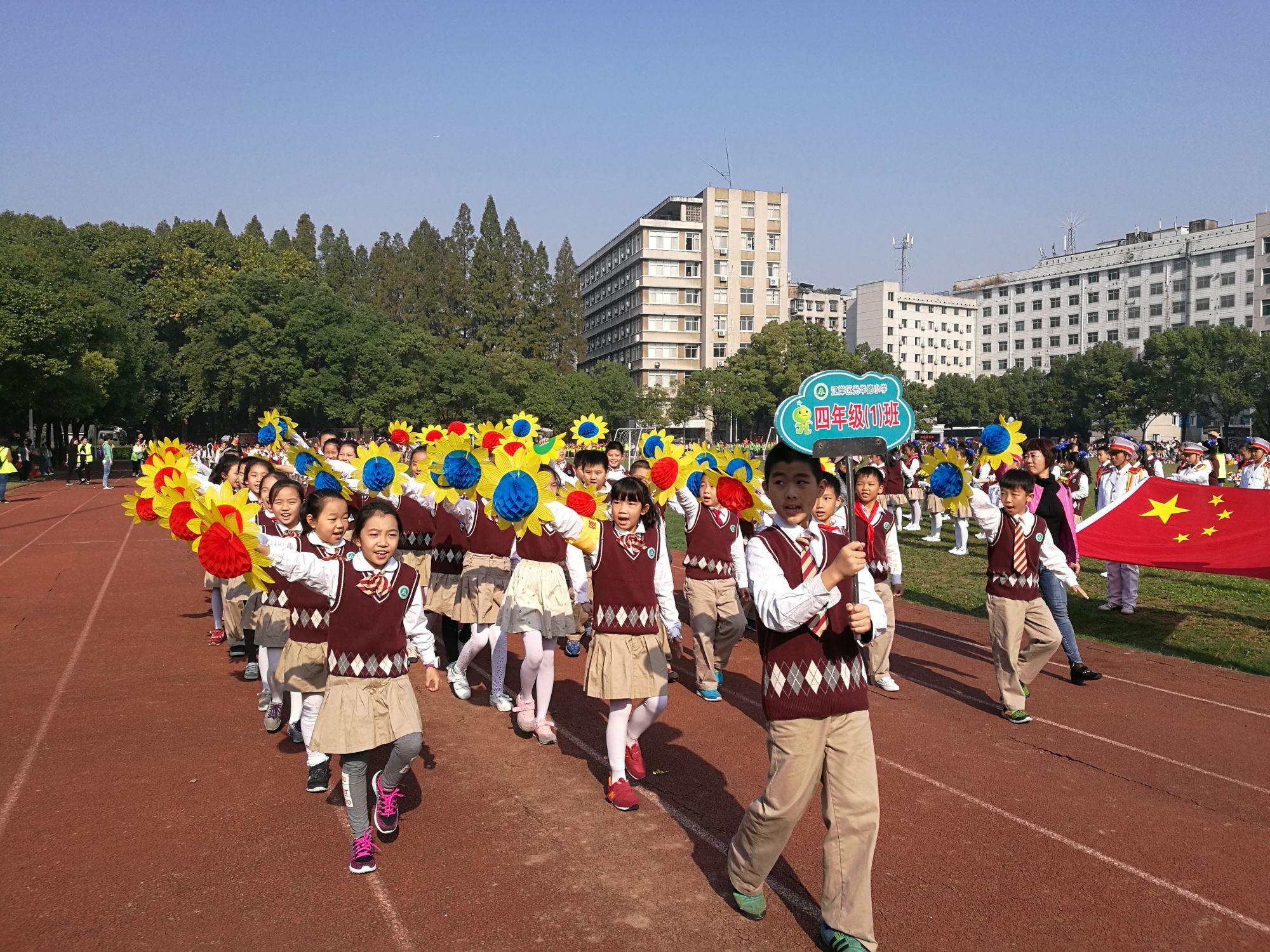 入场式,武汉市光华路小学2017年秋季田径运动会正式启幕,学生们以班级图片