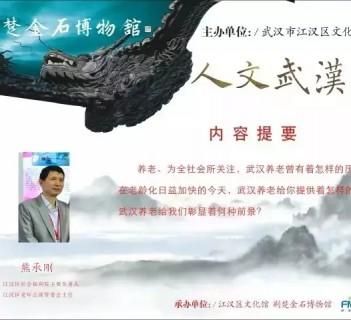 直播预告 | 人文武汉大课堂之武汉养老的昨天今天明天