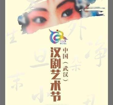 首届中国汉剧艺术节将于3月24日开幕